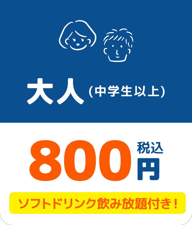 大人(中学生以上)800円+税 ソフトドリンク飲み放題付き!