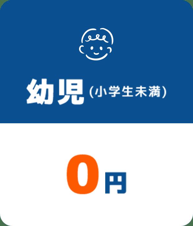 幼児(小学生未満)0円
