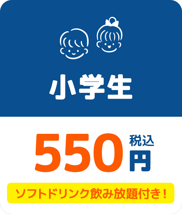 小学生 550円+税 ソフトドリンク飲み放題付き!