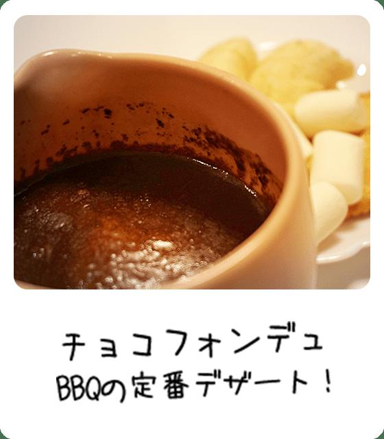 チョコフォンデュ BBQの定番デザート!