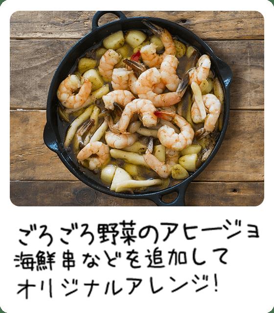 ごろごろ野菜のアヒージョ 海鮮串などを追加して オリジナルアレンジ!