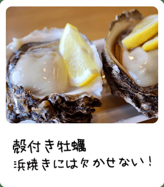 殻付き牡蠣 浜焼きには欠かせない!