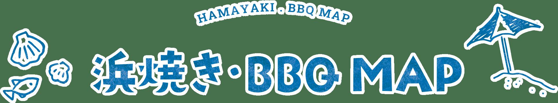 浜焼き・BBQ MAP