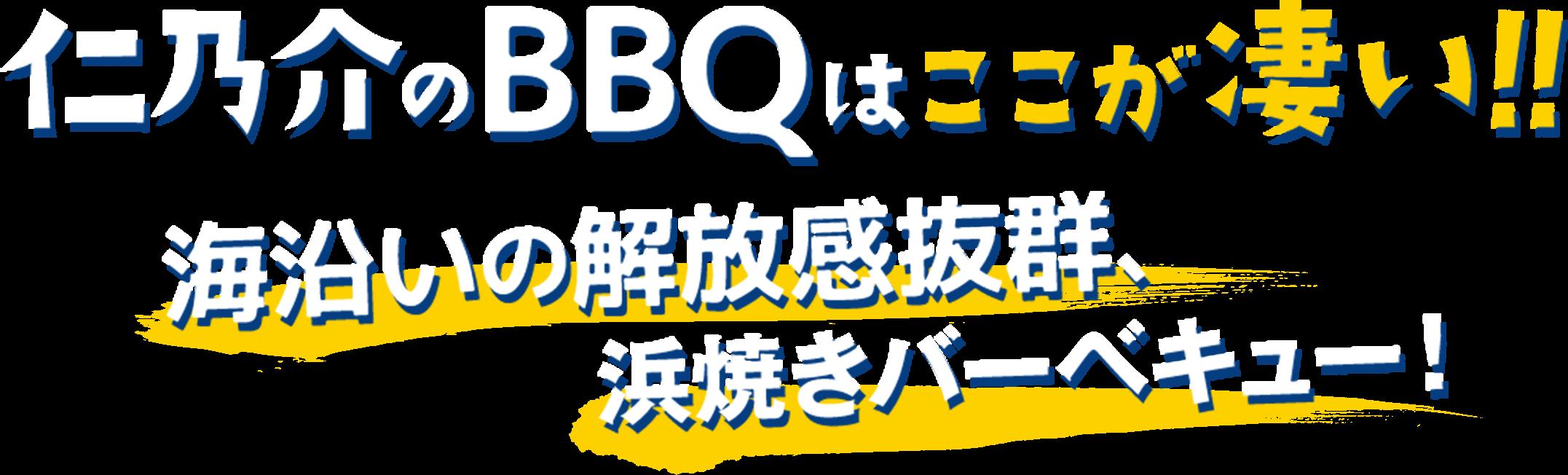 仁乃介のBBQはここがスゴい!!海沿いの開放感抜群、海賊バーベキュー!