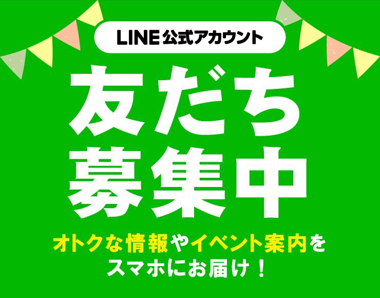 公式LINEアカウント開設!