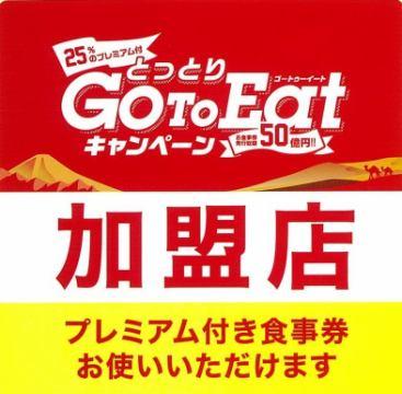 とっとり Go To Eat 加盟店