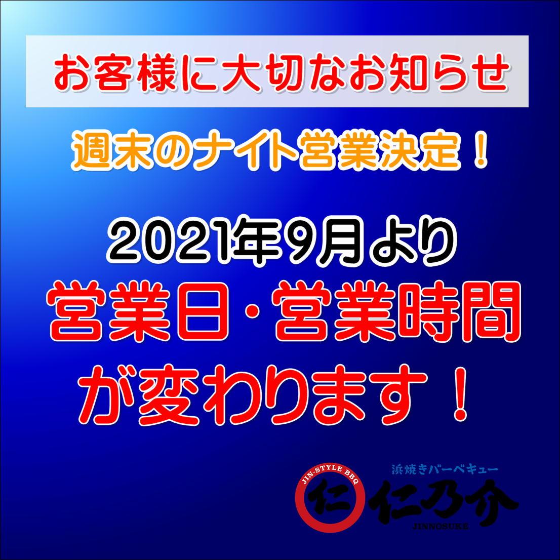 【週末ナイト営業決定!】営業時間変更のお知らせ