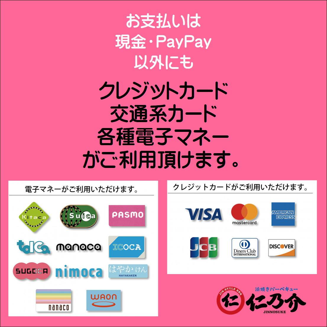 【非接触で支払い可能】各種カード利用可能です