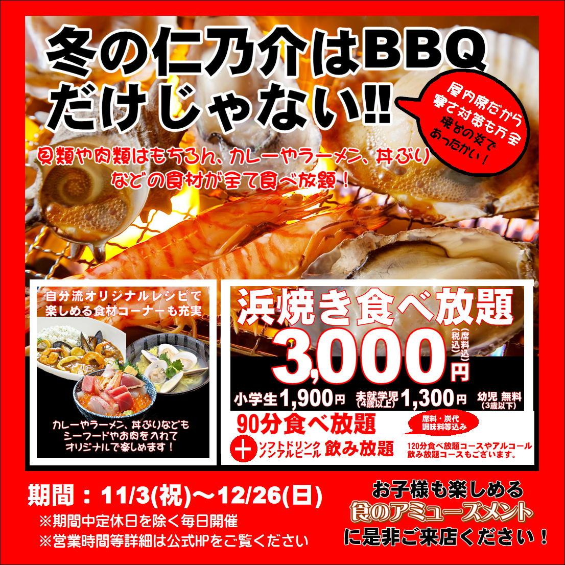 【冬の仁乃介はBBQだけじゃない】11月12月は浜焼き食べ放題!